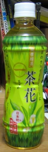 今日の飲み物 毎日のウェイトサポートに健康緑茶茶花