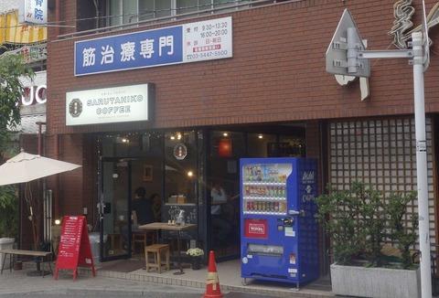 たまに行くならこんな店 日本発のサードウェーブコーヒー店「猿田彦珈琲 恵比寿本店」で、「猿田彦のコーヒーフラッペ」を飲み干す