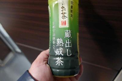 今日の飲み物 数量限定お~いお茶蔵出し熟成茶は、緑茶の角がとれたかの様な飲みやすく円やかな優しい味わいな緑茶系飲料です。