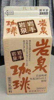今日の飲み物 岩泉珈琲(龍泉洞の岩泉町の製品)