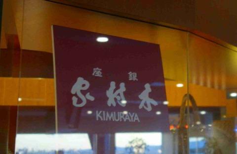 たまに行くならこんな店 羽田空港第一ビルより機上の人となりて名店のパンを食すなら「木村屋總本店羽田空港店」がサクッと近くてオススメです