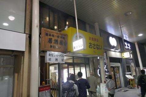 たまに行くならこんな店 青森駅チカで大人気の定食店「お食事処おさない」で、プリプリでジューシーなホタテフライ&平目の刺身を食す!