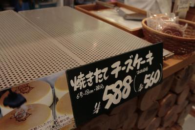 たまに行くならこんな店 りくろーおじさんの店 そごう神戸店