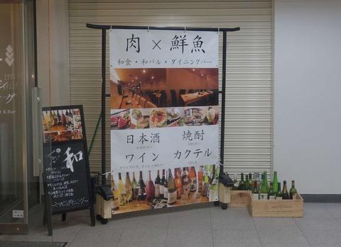 たまに行くならこんな店 三菱財閥マニアが作ったかも?店名を見て思った「ミツビシダイニング」は、食の不毛の地渋谷において美味しい料理が楽しめました