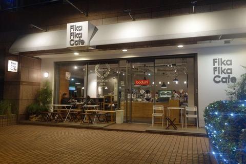 たまに行くならこんな店 台北市内のオシャレサードウェーブコーヒー店「Fika Fika Cafe」は、表参道カフェ巡りを楽しんでいる方であればきっと好きになるかもなお店です