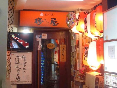 たまに行くならこんな店 きてや!と言われた気がしたので来てやったぜ!と言いたい「きてや新宿店」は肉欲渦巻く歌舞伎町なのに店内女性率高しで鶏系料理が美味しいお店でした。