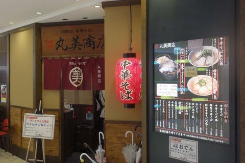 たまに行くならこんな店 和歌山MIO内にある「丸美商店」は、エキチカで本格的な和歌山ラーメンがさくっと楽しめるお店です