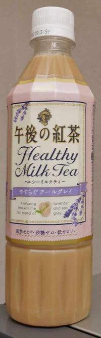 今日の飲み物 やすらぐアールグレイ「午後の紅茶ヘルシーミルクティ」