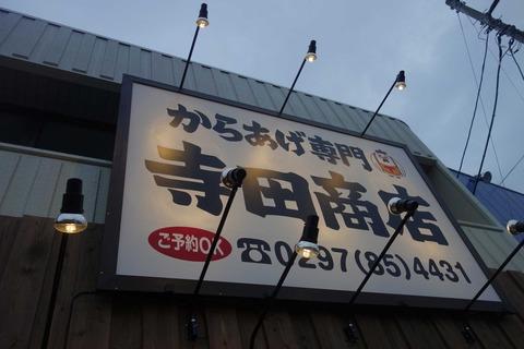 たまに行くならこんな店 龍ケ崎製の醤油を使った唐揚が頂ける「からあげ専門 寺田商店」は単品では味濃いめですが、ご飯かマヨネーズと相性抜群な新龍ケ崎郷土料理になりそうです