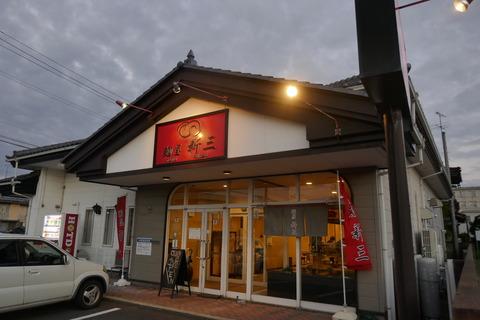 たまに行くならこんな店 酒田駅チカで濃厚系ラーメンが楽しめる「麺屋新三」で、チャーシューたっぷりな「チャーシューラーメン」を食す!