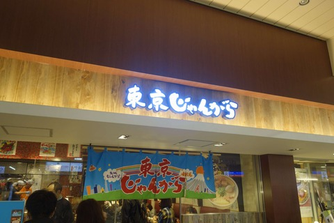 たまに行くならこんな店  ラーメンはじゃんがらと違う味わいと思った「東京じゃんがら ecute上野店」で、中々な美味しさなまぜちゃん(油そば)を食す