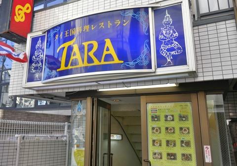 たまに行くならこんな店 国分寺駅チカなタイ料理店「TARA」で、某有名ライターの方々とともに「グェテォナムセット」を食す!