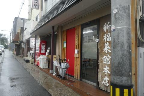 たまに行くならこんな店 京都駅チカな「新福菜館」で、塩気マイルドでウマさ爆発な中華そばを朝から食す!