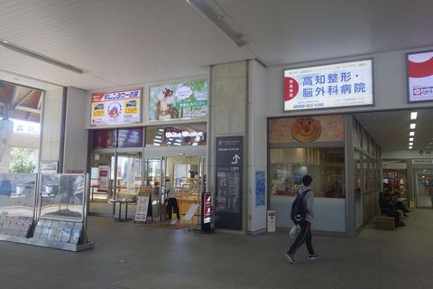 たまに行くならこんな店 高知駅構内にある「ウィリーウィンキー高知店」は、安価に美味しいパン&惣菜が楽しめます