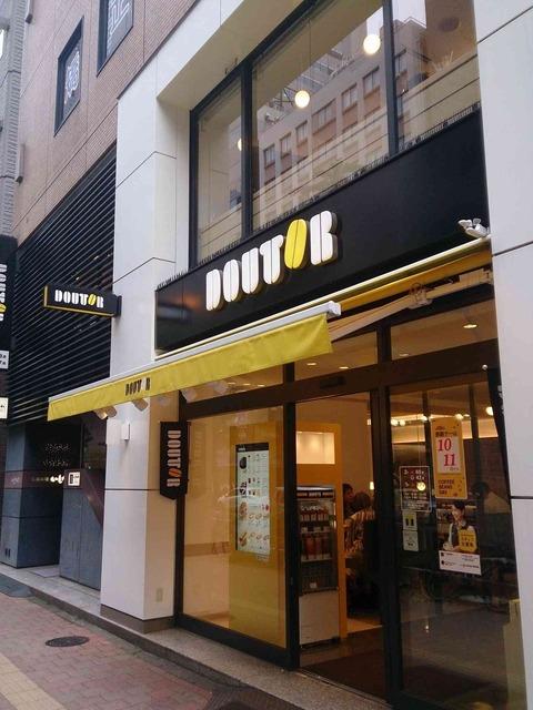 たまに行くならこんな店 「ドトールコーヒーショップ 西新宿1丁目店」はじゃんぱらの買取査定待ちに丁度良い場所にある、じゃんぱら繋がりである意味サードウェーブなカフェです。