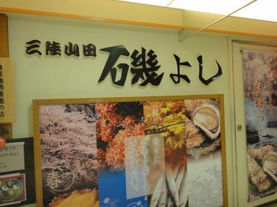 たまに行くならこんな店 三陸山田磯よしフェザン店