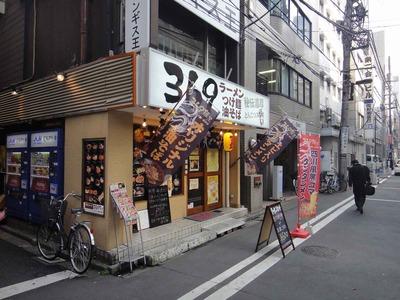 たまに行くならこんな店 神田駅近くのラーメン&つけ麺&まぜそばが味わえるトリニティヌードル店な「369麺屋」