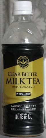 今日の飲み物 クリアビターミルクティー カロリーオフ 紅茶花伝
