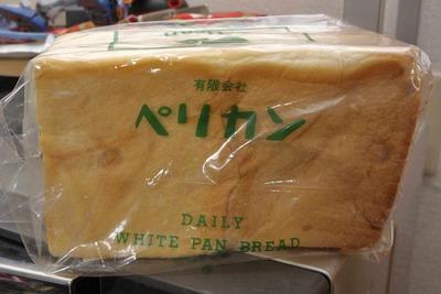 たまに買うならこんな商品 台東区内で伝説のパンと呼ばれるペリカンのパンを食す!「食パン編」