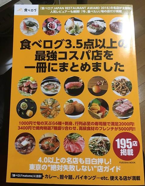 扶桑社発売の「食べログ3.5点以上の最強コスパ店を一冊にまとめました」の中で、丸々1ページ食べログでのかき氷まとめの内容が掲載されました
