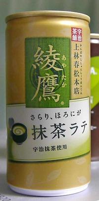 今日の飲み物 綾鷹ブランドの甘い奴「綾鷹さらり、ほろにが抹茶ラテ」