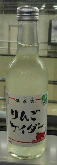 今日の飲み物 秋田県産のりんご果汁と六郷湧水群の名水を使用した「仁手古りんごサイダー」