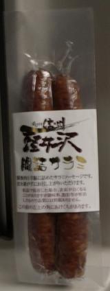 たまに買うならこんな商品 信濃グランセローズ腸詰サラミ