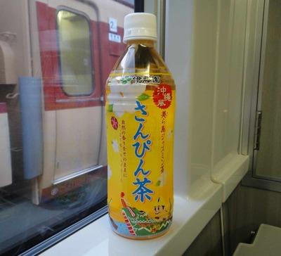 今日の飲み物 沖縄風美ら海ジャスミン茶 さんぴん茶