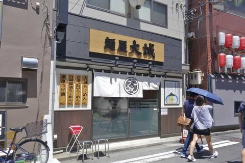 たまに行くならこんな店 鶏白湯魚介ラーメンは豚骨よりもライトで食べやすいかも?なラーメンが頂ける「麺屋大誠」は高田馬場さかえ通り期待の新店です