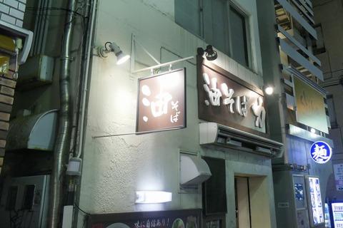 たまに行くならこんな店 ミャンマー風ビーフンが名物の「力」で今度は汁ありビーフンを食べてきました!