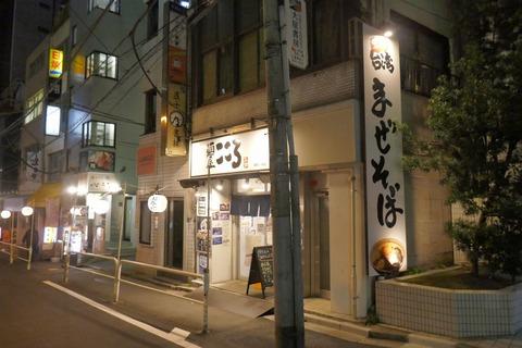 たまに行くならこんな店 ここ数年でお店が爆発的に増えた気がする「麺屋こころ お茶の水店」で、ジャンクなのにサッパリ楽しめる「九条ねぎ盛り台湾まぜそば」を食す