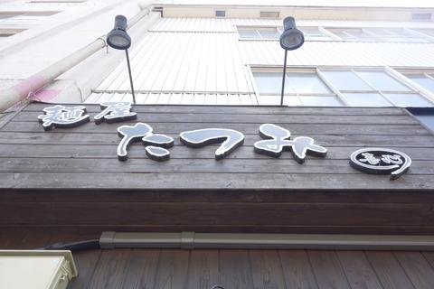 たまに行くならこんな店 秩父駅チカで人気かつ本格的なつけ麺が楽しめる「麺屋たつみ」で、味噌の風味と魚介系出汁が合わさった「秩父味噌つけ麺」を食す!