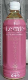 今日の飲み物 lecafeジャスミン茶(茶香坊)