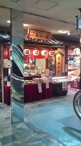 たまにいくならこんな店 和田乃屋 徳島クレメントプラザ店