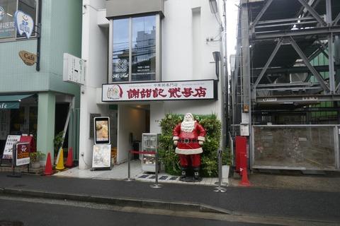 たまに行くならこんな店 横浜中華街にある「謝甜記 貮号店 」で、朝からアツアツ豪華な中華粥や点心メニューを食す!