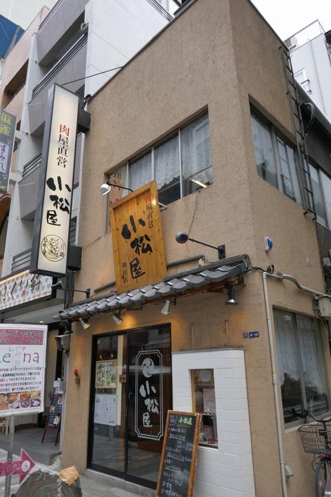 たまに行くならこんな店 神田駅から歩いて5分ほどのところにある「小松屋神田店」ではランチからウマさ爆発な熟成ステーキが楽しめて超オススメ!