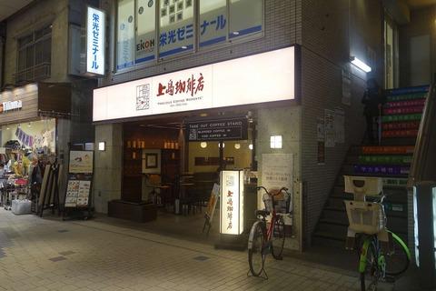 たまに行くならこんな店 阿佐ヶ谷駅チカで落ち着ける雰囲気漂うカフェと言えば「上島珈琲店 阿佐ヶ谷店」かもね!