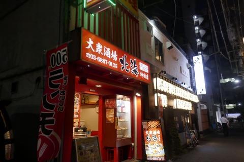 たまに行くならこんな店 内モンゴル料理がウメェ「大衆酒場 北海 神田店」で、「羊肉入り麻婆豆腐」や、PRC(中国)の首都北京式「炸醤麺」を食す!
