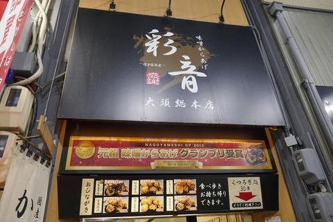 たまに行くならこんな店 大須で揚げたてアツアツな唐揚げが楽しめる「彩音 大須総本店」で、甘くコクに満ちた味噌ダレが唐揚げに馴染んでウマーな「元祖味噌唐揚げ」を食す!