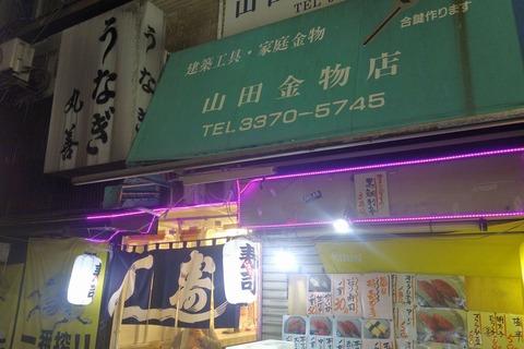たまに行くならこんな店 代々木駅近くにある「名前の無いお寿司屋さん」では、1貫10円のお寿司を筆頭にコスパの良い寿司をアテに安く酔える寿司居酒屋です