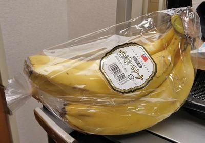 たまに買うならこんな商品 エクアドルやフィリピンのバナナに飽きたらちょっと高級な「台湾バナナ」がオススメ!!