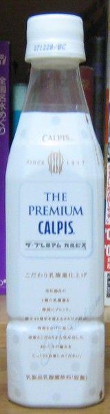 今日の飲み物 THE PREMIUM CALPIS ザ・プレミアム カルピス