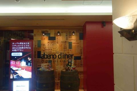 たまに行くならこんな店 阿倍野区にあるダイナーなので「あべのダイナー」と覚えやすいお店は良い夜景を楽しみながら手軽価格で美味しい料理が楽しめます