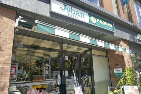 たまに行くならこんな店 パン店はJohan、カフェはプロントとあべこべ感のある「ジョアン 目白店」で、様々なパンを購入して食してみた!