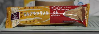 たまに買うならこんな商品 ミルクキャラメルチョコバー