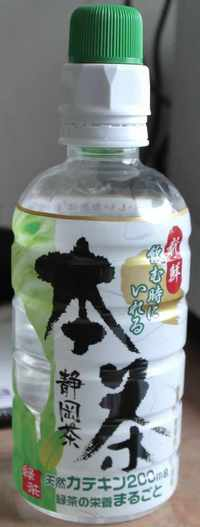 今日の飲み物 新鮮飲むときに入れる 本茶 静岡茶