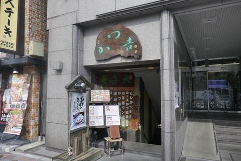 たまに行くならこんな店 水道橋駅チカな「かつ吉 水道橋店」では、お肉がジューシー感満点な低温揚げなカツがウマし! サイドメニューも含めて手抜きなしで大満足!