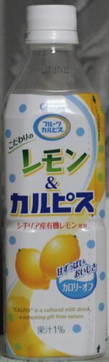今日の飲み物 フルーツカルピス レモン&カルピス