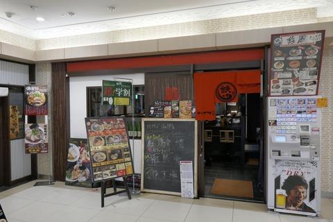 たまに行くならこんな店 東海村に本店があるらしい「麺屋 鉄風 ミヤマチ」で、水戸店限定のクリーミーな鶏白湯ラーメンを食す