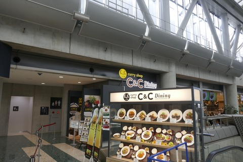 たまに行くならこんな店 東京ビッグサイト内にある「カレーショップ C&Cダイニング 東京ビッグサイト店」で、カツカレーを食す!